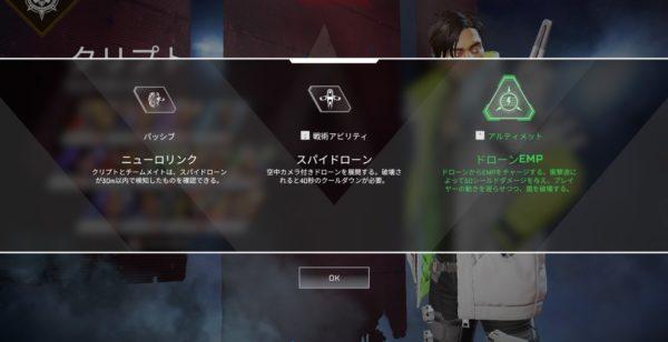 Apex Legends シーズン5 クリプト