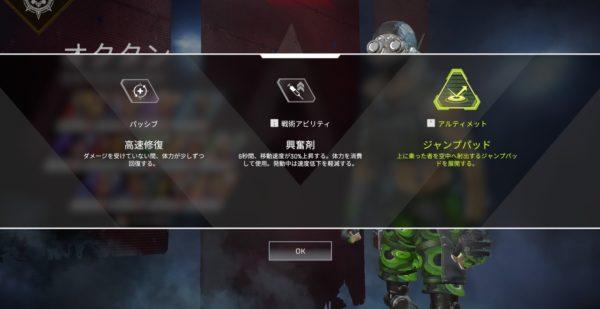 Apex Legends シーズン5 オクタン