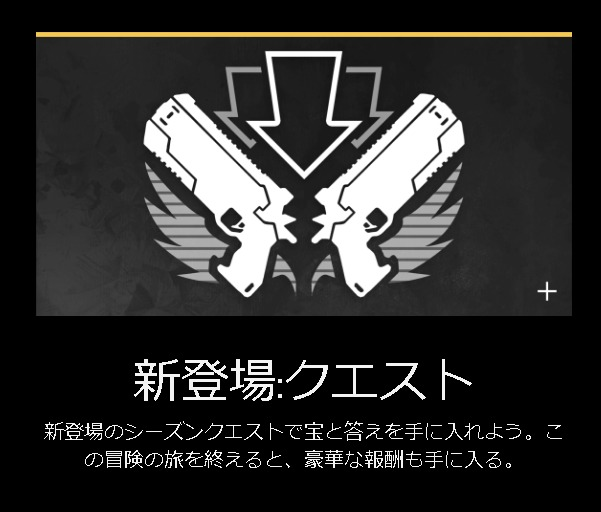 Apex Legends シーズン5 クエスト