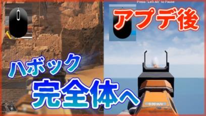 【Apex Aim Trainer】ハボックの射撃スピードが調整&チャージ音が追加!
