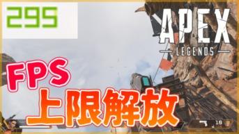 【Apex Legends】FPSの上限を開放・制限するコマンドライン!