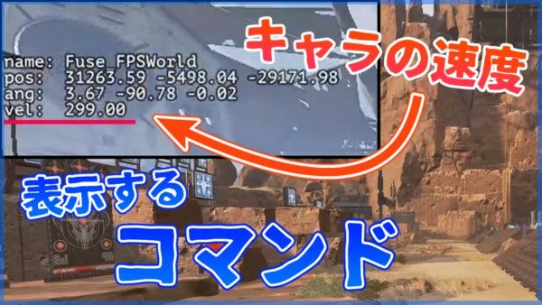 Apex Legends キャラの速度を表示するコマンド