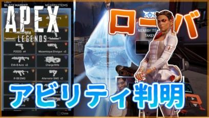【Apex Legends】ローバのスキルとアルティメット判明!強ULTの予感
