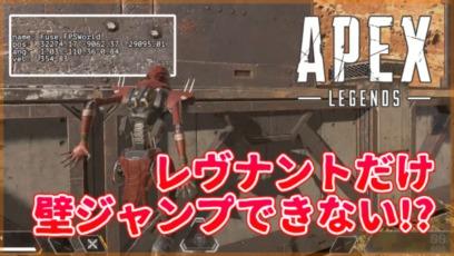 【Apex Legends】レヴナントは壁ジャンプができないってホント?