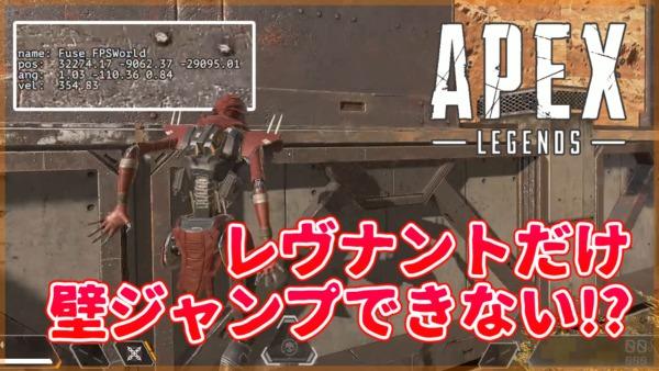 Apex Legends レヴナント 壁ジャンプできない