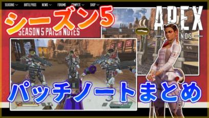 【Apex Legends】シーズン5のパッチノートまとめ!ミラージュ超強化!