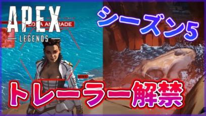 【Apex Legends】シーズン5のトレーラー解禁!ローバのスキルやスカルタウン消滅!?