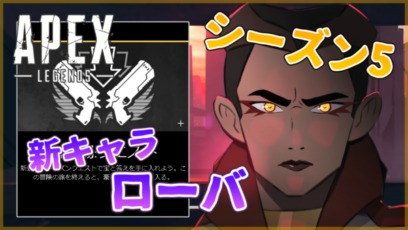 【Apex Legends】シーズン5の新キャラはローバ!開始はいつから?