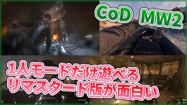 CoD MW2 キャンペーンリマスタード