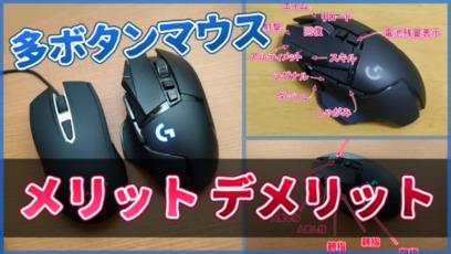 【FPS】多ボタンマウスを1年使ってわかったメリット・デメリット!
