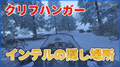 【CoD MW2】クリフハンガーで取れるインテル(隠しアイテム)の場所まとめ!