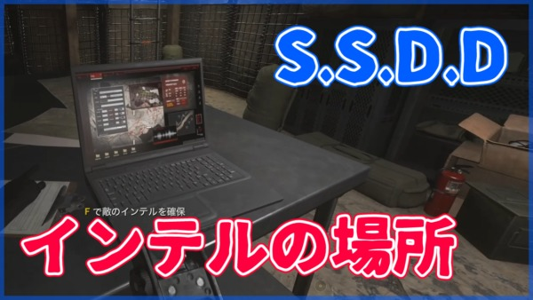 CoD MW2 S.S.D.D インテルの場所