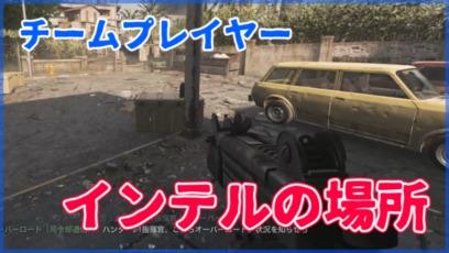 【CoD MW2】チームプレイヤーで取れるインテル(隠しアイテム)の場所まとめ!