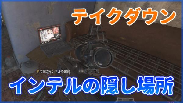【CoD MW2】テイクダウンで取れるインテル(隠しアイテム)の場所まとめ!