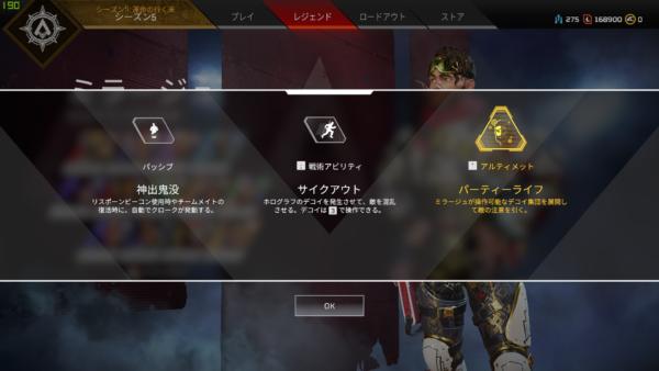 Apex Legends ミラージュ スキル