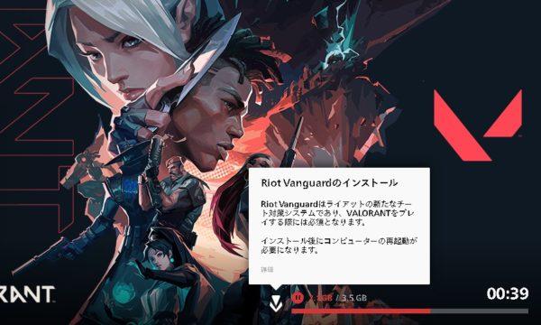 VALORANT インストール Riot Vanguard