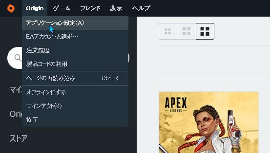 Apex Legends Origin アプリケーション設定