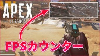【Apex Legends】FPSカウンターを表示するコマンドライン引数!