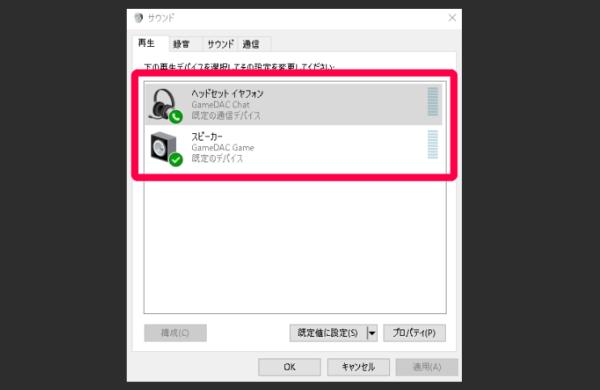 GameDAC 既定のデバイスとして設定