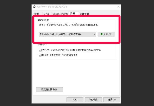 GameDAC Chatのサンプルレート