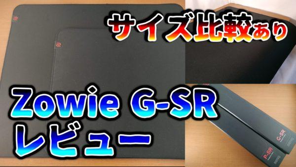 レビュー Zowie G-SR マウスパッド