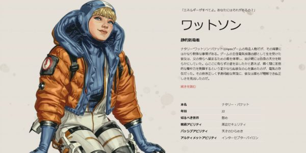 Apex Legends ワットソンの本名