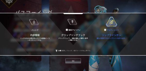 Apex Legends パスファインダー 調査ビーコン