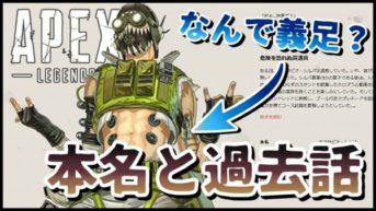 【Apex Legends】キャラの本名と過去話が面白い!