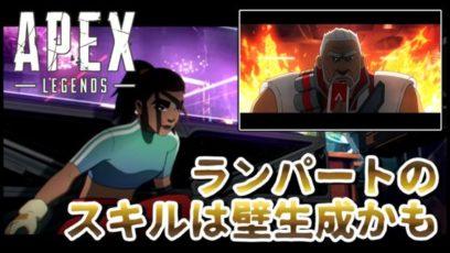 【Apex Legends】ランパートはブリスクが勧誘した!?シーズン6最新トレーラー解禁