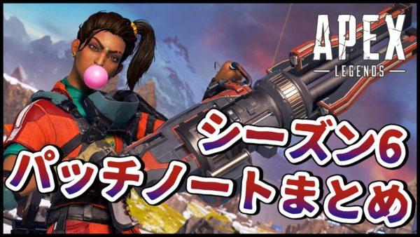 Apex Legends シーズン6 パッチノートまとめ