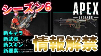 【Apex Legends】シーズン6の新キャラはランパート!新武器はボルト!?