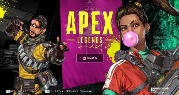 Apex Legends シーズン6のホーム画面