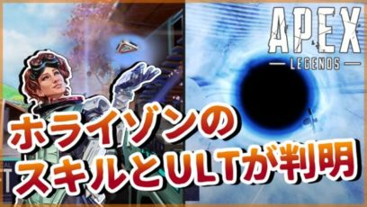 【Apex Legends】新キャラホライゾンのスキルとULTが判明!