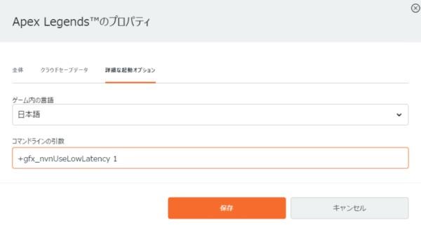 Apex Legends Reflex コマンド