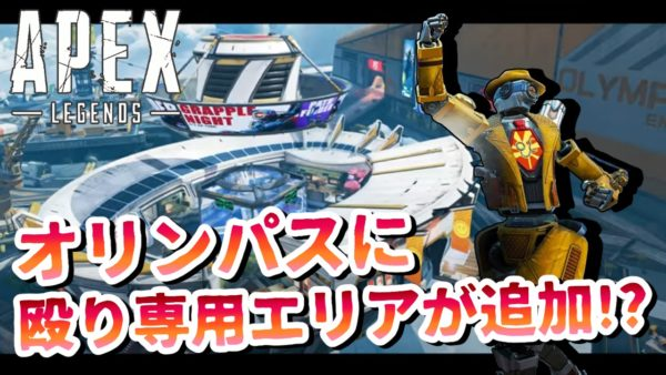Apex Legendsの新イベントで殴り専用エリアが追加される