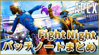 【Apex Legends】Fight Nightのパッチノートまとめ!