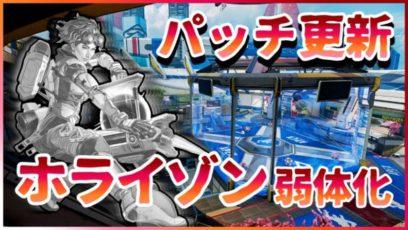 【Apex Legends】パッチノート更新でホライゾン弱体化!コースティック強化は無かったことに...
