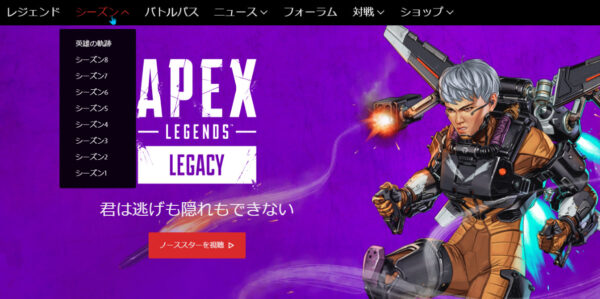 Apex Legends シーズン9ではなくレガシー(英雄の軌跡)