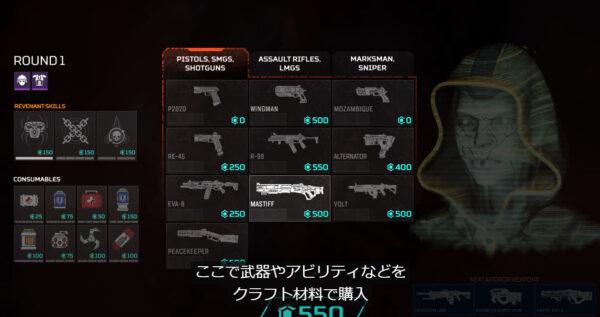 Apex Legends シーズン9のアリーナは武器購入制