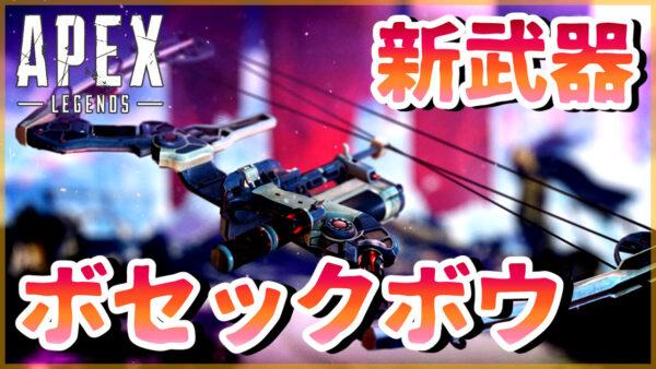 【Apex Legends】新武器ボセックボウの詳細判明!
