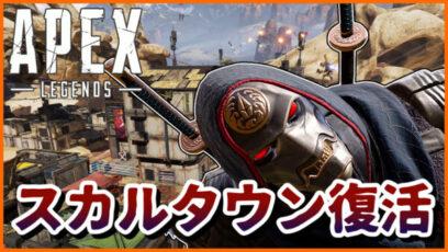 【Apex Legends】スカルタウン復活!シーズン9ジェネシスイベントトレーラー